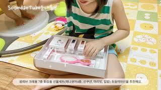 추석선물세트추천 8세 여아 선물 어린이 화장품세트, 쏭…