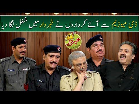 Khabardar With Aftab Iqbal Bites | Nasir Chinioti | Zafri Khan | Babbu Rana | Shehbaz Sharif | GWAI