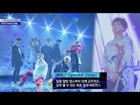 [Special Stage] 전 세계가 사랑한 글로벌Dream Star 아이콘(iKON)♡ 스테이지 K(STAGE K) 2회