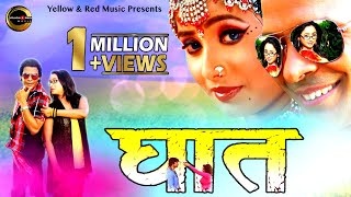 Kaahe Kaila Humse Ghaat   Official Theatrical Trailer   Bhojpuri Movie
