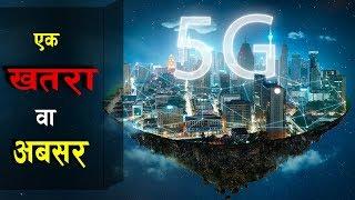 वायरलेस इन्टरनेटको बिकास क्रम र  5G || the fifth generation cellular network || Bishwa Ghatana