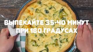 Киш с брокколи и брынзой | Легкий рецепт пирога с брокколи
