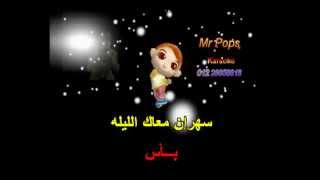 سهران معاك ليله احمد شريف كاريوكي Arabic Karaoke Player