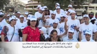 أبرز أحداث عام 2015 بالمغرب