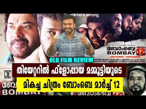 മമ്മൂട്ടിയുടെ ബോംബെ മാർച്ച് 12 | Old Movie Review | #Mammootty | filmibeat Malayalam