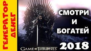 Игра престолов (Game Of Thrones) 2018 экономический симулятор