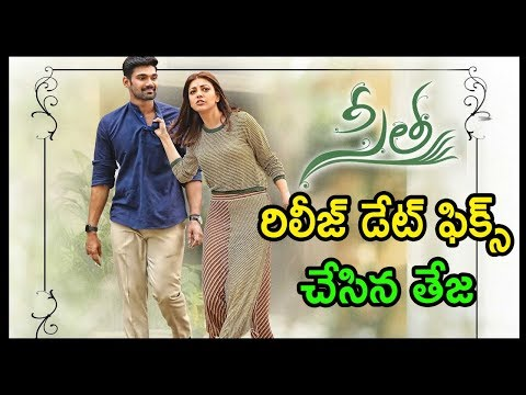Sita Movie Release Date Locked | Bellamkonda Srinivas | Kajal Aggarwal | Director Teja