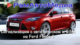 Сигнализация Starline с автозапуском и GSM управлением для Ford Focus 3