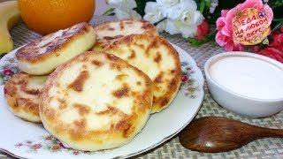 Сырники Сочные с настоящим Творожным вкусом, рецепт Без муки.