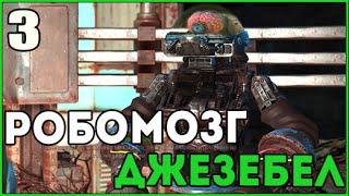 Прохождение Fallout 4 Automatron DLC ● Часть 3 ● Робомозг Джезебел