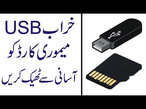 How To FIX/Repair A Corrupted USB Flash Drive or SD Card Urdu/ Hindi Tutorial:freedownloadl.com  data recovery, system, design, recoveri, signatur, loss, free, wizard, download, usb, data, drive, flash, deal, window, portabl