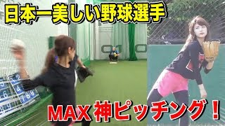 日本一美しい野球選手…神ピッチングが進化!MAX投球を初披露!