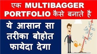 How to create a Multibagger Diversified Portfolio | Long Term investment strategy earn best return