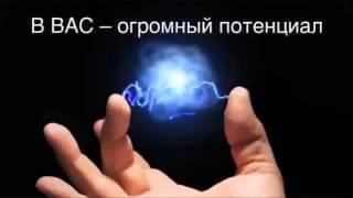 В ВАС - ОГРОМНЫЙ ПОТЕНЦИАЛ !!!