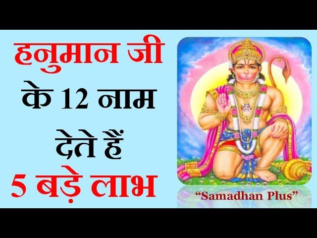 ?????? ?? ?? ?? 12 ??? ???? ??? 5 ??? ???????? ??? || 12 Names of Hanuman Ji  -