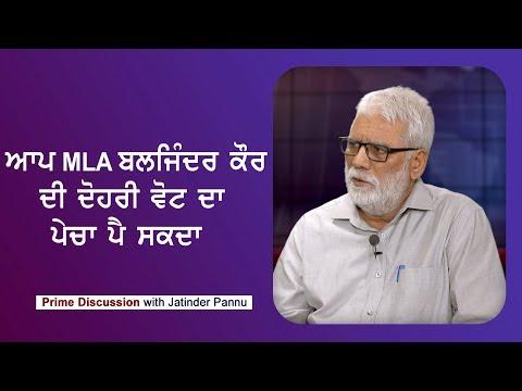 Prime Discussion With Jatinder Pannu #377_ਆਪ MLA ਬਲਜਿੰਦਰ ਕੌਰ ਦੀ ਦੋਹਰੀ ਵੋਟ ਦਾ ਪੇਚਾ ਪੈ ਸਕਦਾ