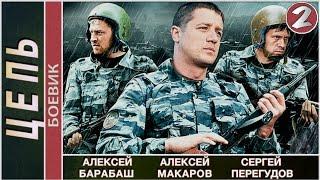 Цепь (2009). 2 серия. Детектив, боевик. 📽