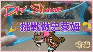 【晴雪DIY Slime】第一次挑戰做史萊姆《適合新手》不用硼砂 簡單做 / 初めて スライムを作ってみた ♪音フェチ♪