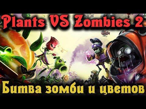 Plants vs. Zombies 2 Прохождение  - Часть 1