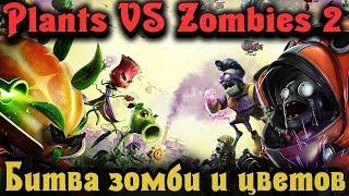 Зомби против Цветов - Plants Vs Zombies Garden Warfare 2 Стрим