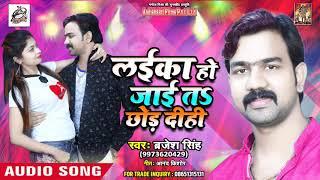 #Barjesh Singh लईका हो जाई त छोड़ दीही Laika Ho Jaai Ta Chhod Dihi Bhojpuri Lokgeet 2018