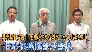 日本体操協会が会見 第三者委設置しパワハラ調査 宮川紗江選手主張で方針転換