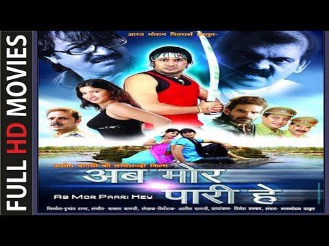 Ab Mor paari He - अब मोर पारी हे || Chhattisgarhi Film - Full Movie - 2018