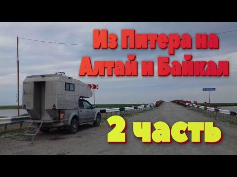 Путешествие из Питера на Алтай и Байкал. 2 часть.