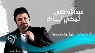 Abdullah Taqi - Teky Taka (Official Music Audio) | عبدالله تقي - تيكي تاكا - أوديو
