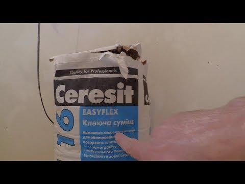 Отзыв/Обзор Ceresit СМ-16. Армированный волокнами Клей для плитки. Огонь!! Сравнение с СМ-11