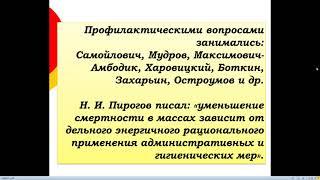 проф. Третьякова О. С. 09.40-11.10  Общественное здоровье как  наука