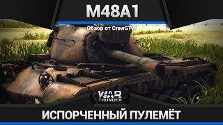 АМЕРИКАНСКИЙ БАРАШЕК M48A1 в War Thunder