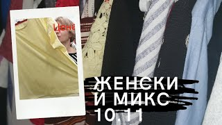 Женский Микс 10 11