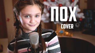 МНЕ ПОХ  |  Ксения Левчик  |  cover Клава Кока & MORGENSHTERN