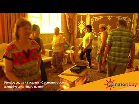 Санаторий Сосновый бор - обзор янтарной комнаты, Санатории Беларуси