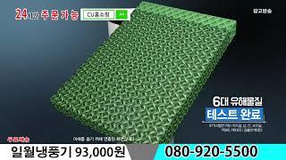 CU홈쇼핑_일월 냉풍기
