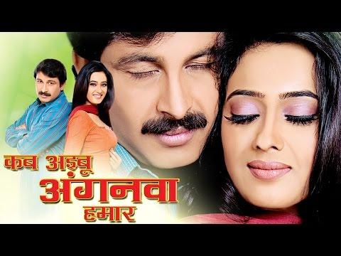 New Bhojpuri Full Movies 2016 | Kab Aibu Anganwa Hamar | Manoj Tiwari | Shweta Tiwari | BhojpuriHits