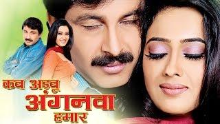 New Bhojpuri Full Movies 2016   Kab Aibu Anganwa Hamar   Manoj Tiwari   Shweta Tiwari   BhojpuriHits