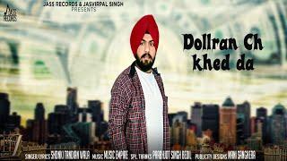 Dollran Ch Khed Da | (Full Song ) | Sikander Tandian | New Punjabi Songs 2018 | Latest Punjabi Songs