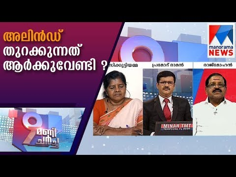 For whom should Alind need to open ?   9 Mani Churcha  Manorama News