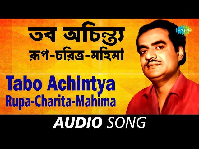 Tabo Achintya Rupa-Charita-Mahima   Audio   Manabendra Mukherjee   Pankaj Kumar Mullick   Bani Kumar