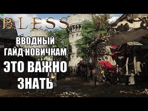 BLESS Online - НОВИЧКАМ, это нужно знать (ГАЙД)