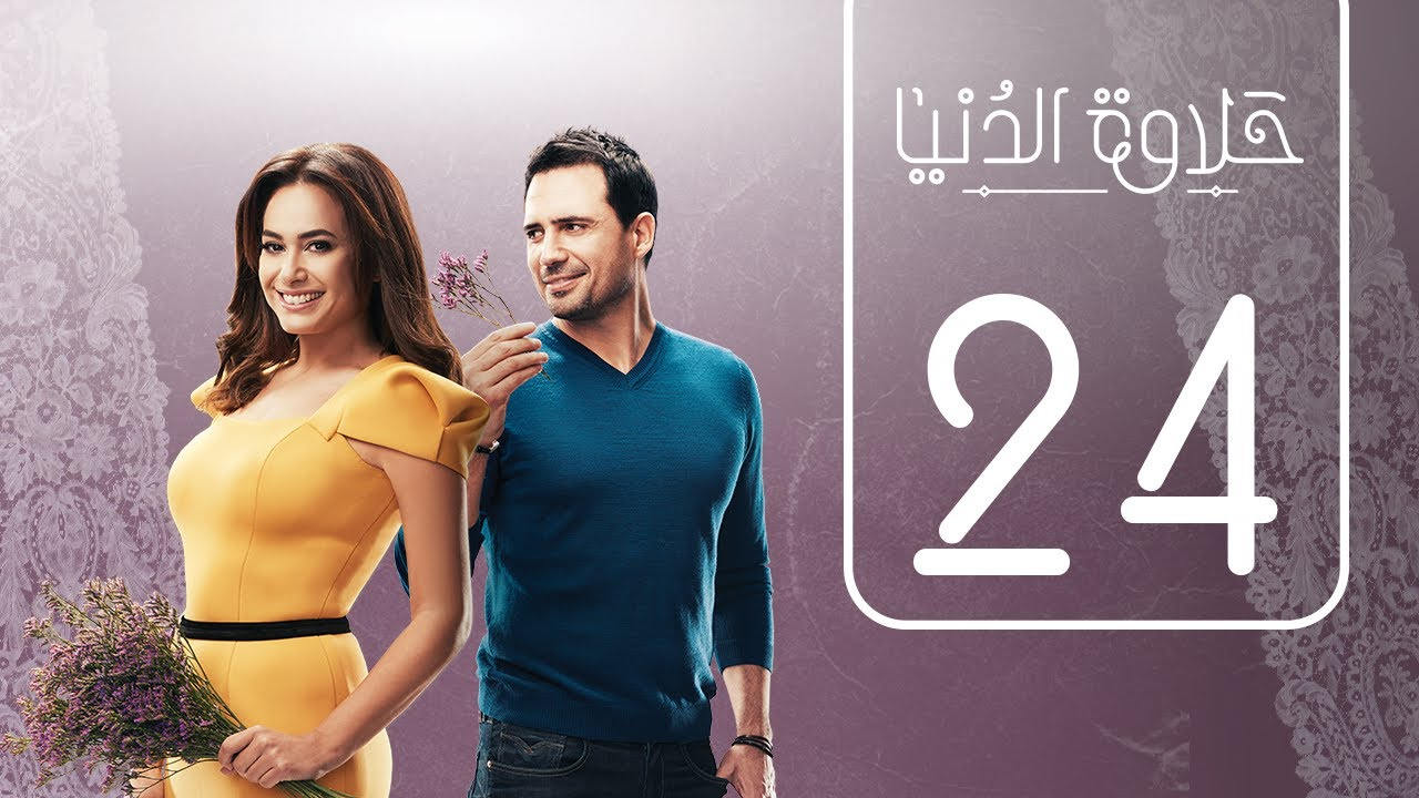 مسلسل حلاوة الدنيا | الحلقة الرابعة و العشرون | Halawet Eldonia  .. Episode No. 24