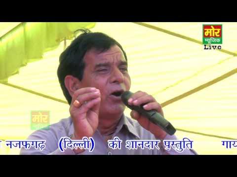Kaise Main Samjhau || Narender Dangi || Chhatera Sonipat compitition || Mor Haryanvi Music