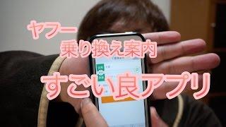 【アプリ】旅先ですごく便利!!ヤフー乗り換え案内