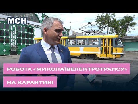 TPK MAPT: Як працює КП «Миколаївелектротранс» в умовах карантину?