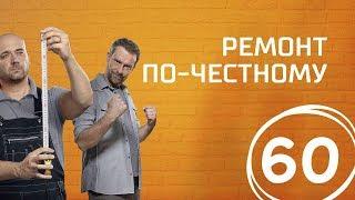 Маленькая кухня для большой семьи. Выпуск 60 (21.10.2017). Ремонт по-честному.