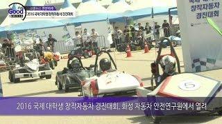 '2016 국제 대학생 창작자동차 경진대회' 개최