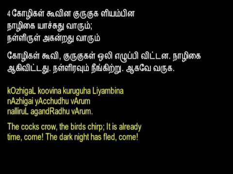 I will come meaning in tamil
