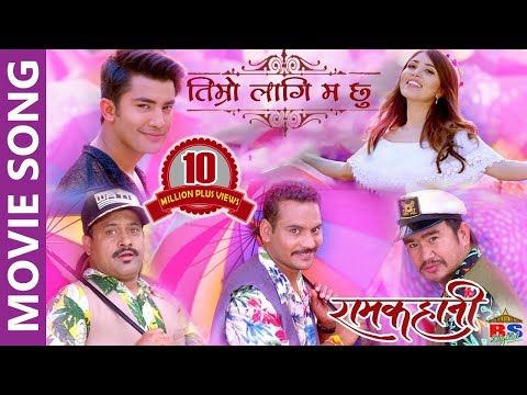 New Nepali Movie Song -2018/2075 | Timro Lagi Ma | RAMKAHANI | Ft Pooja Sharma, Aakash shrestha